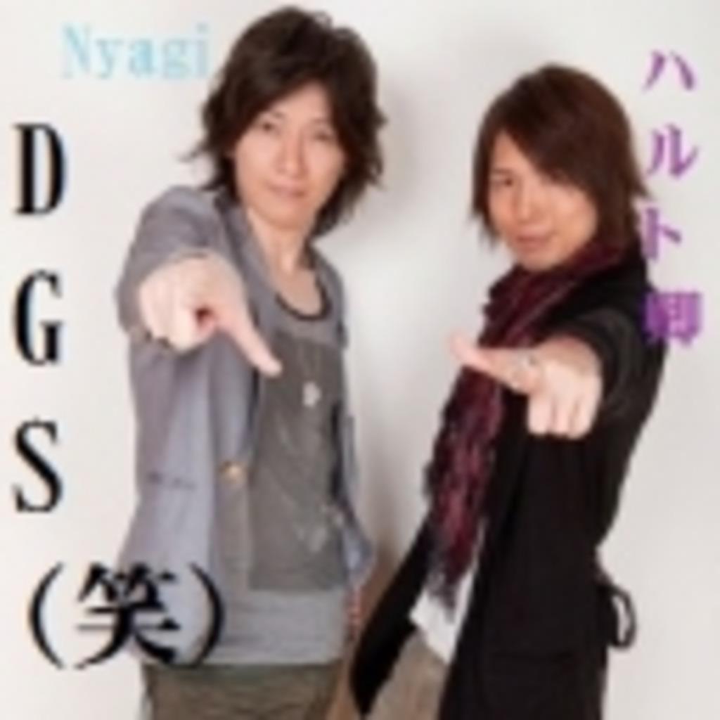 DGS(笑)~DearGirl〜Stories〜 in NicoNico