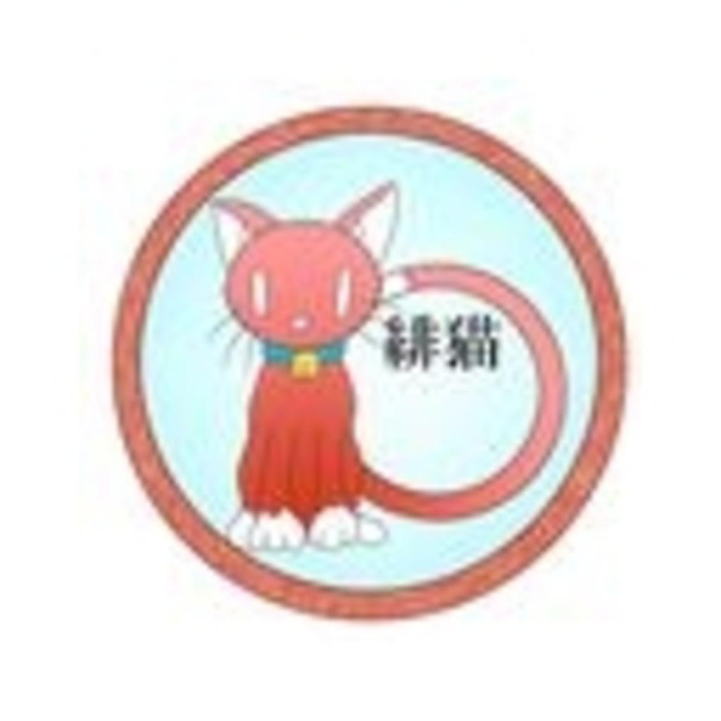 緋猫さんの放送