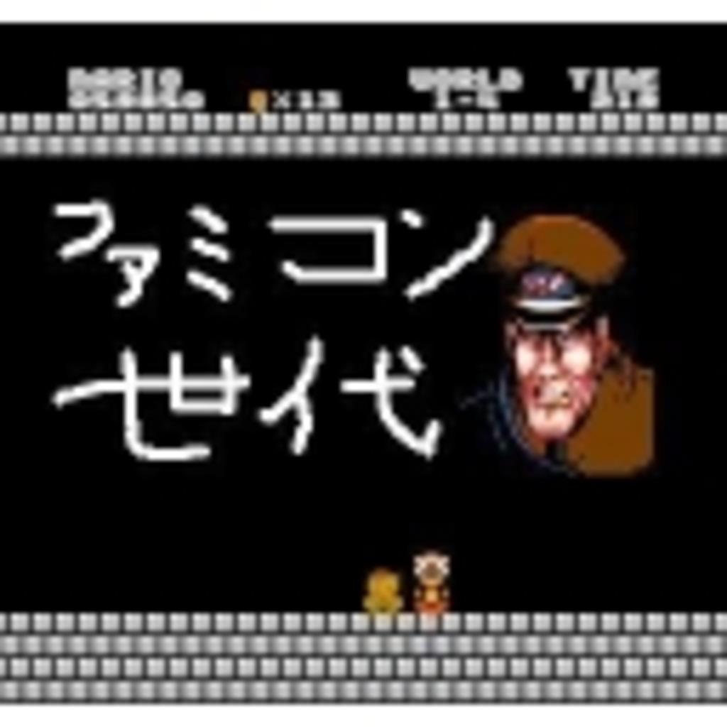 【ファミコン】いろんなゲームやります【スーファミ】