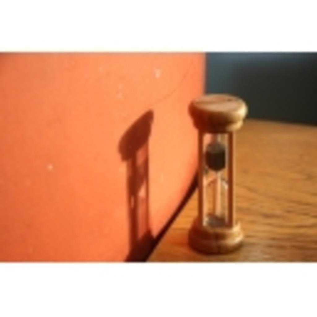 茶色い砂時計