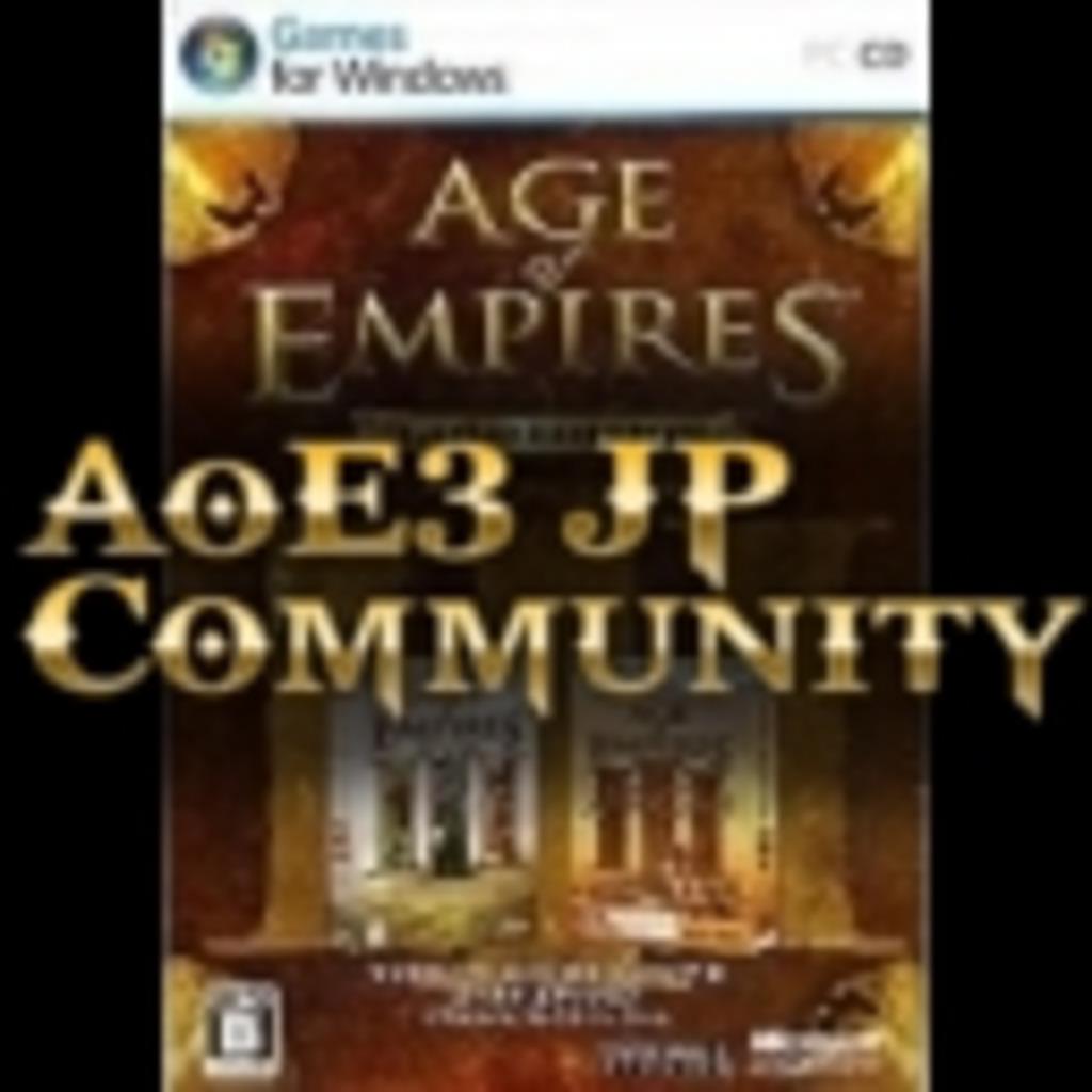 AoE3 JP Community (AJC) コミュニティ