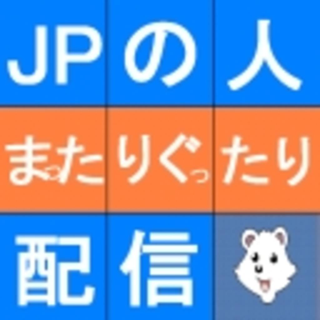 JPの人のまったりぐったり生放送【パチスロ・パチンコ・居酒屋・ゲーム・車載・歌・雑談】