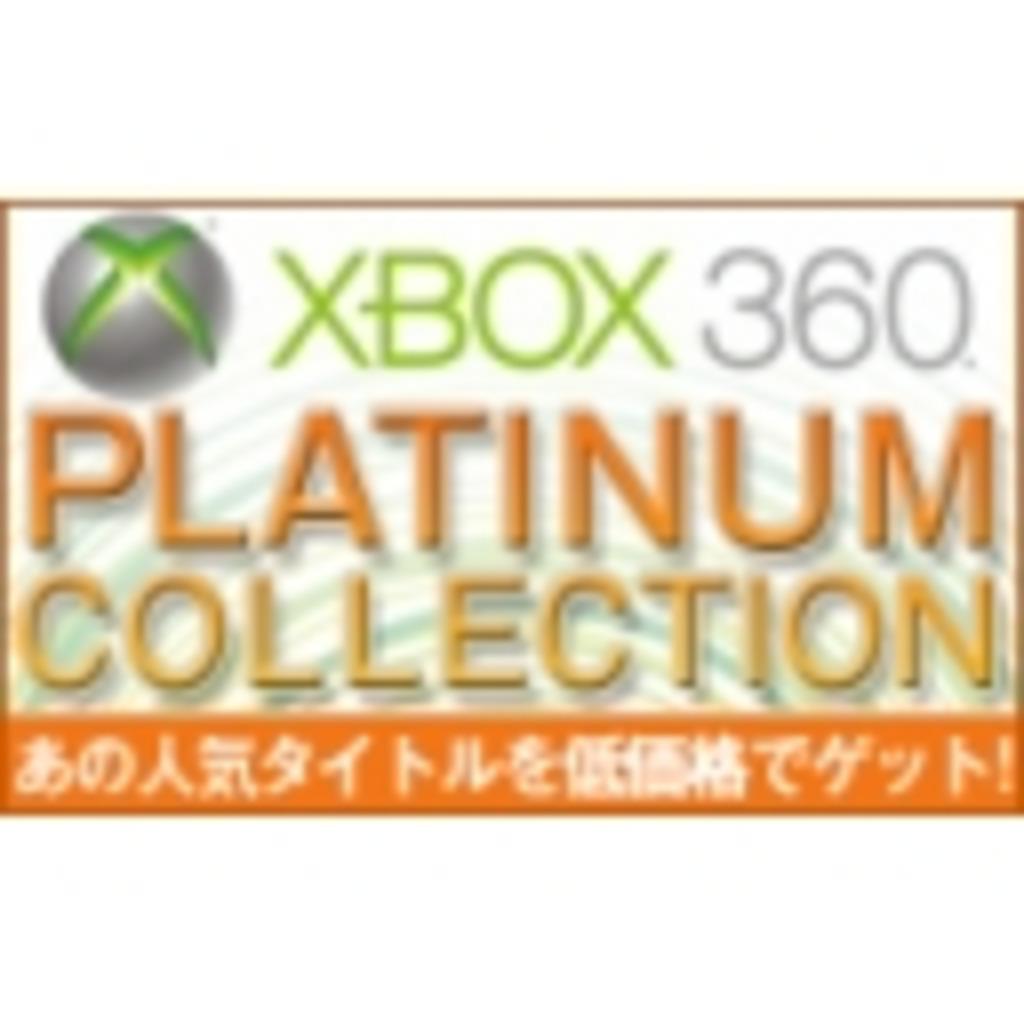 【Xbox360】プラコレ全部やりたい('A`)
