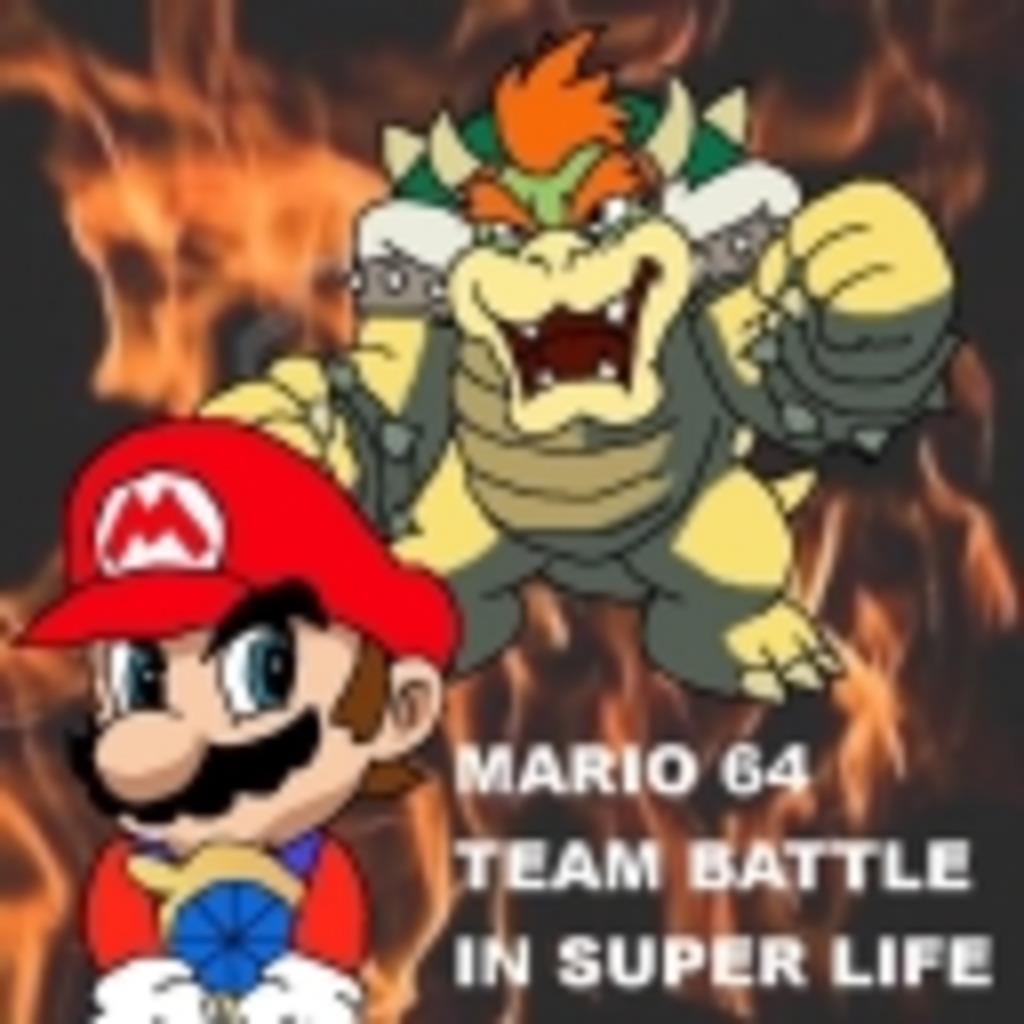 第1回 マリオ64 SUPER人生プレイチーム対抗大会