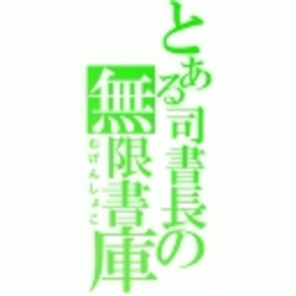 無限書庫 SE&アニメの詳細~