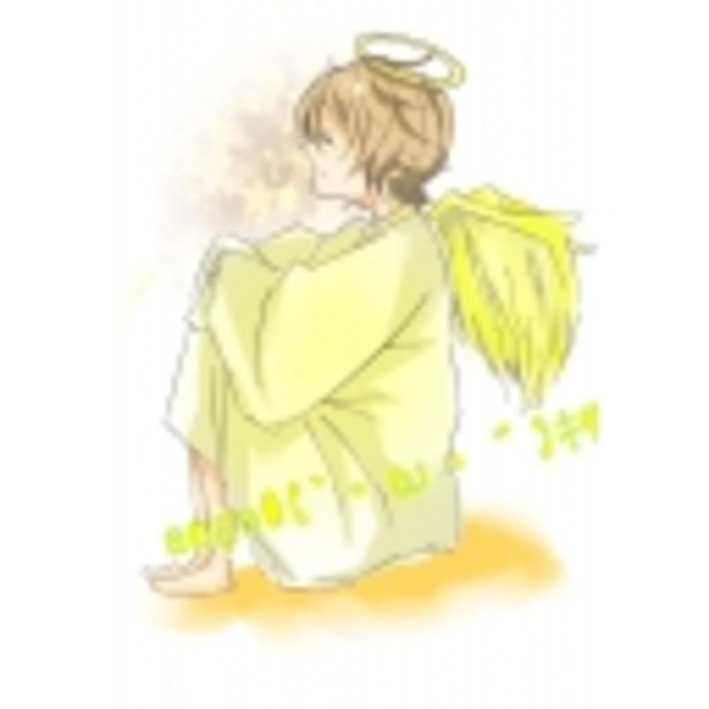天使の住家(`・ω・´)キリッ