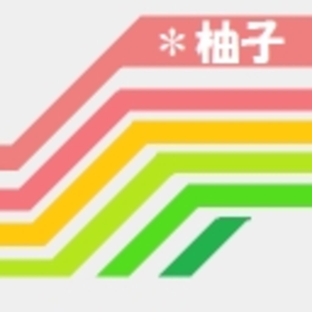*柚子と hop・step・jumping!!