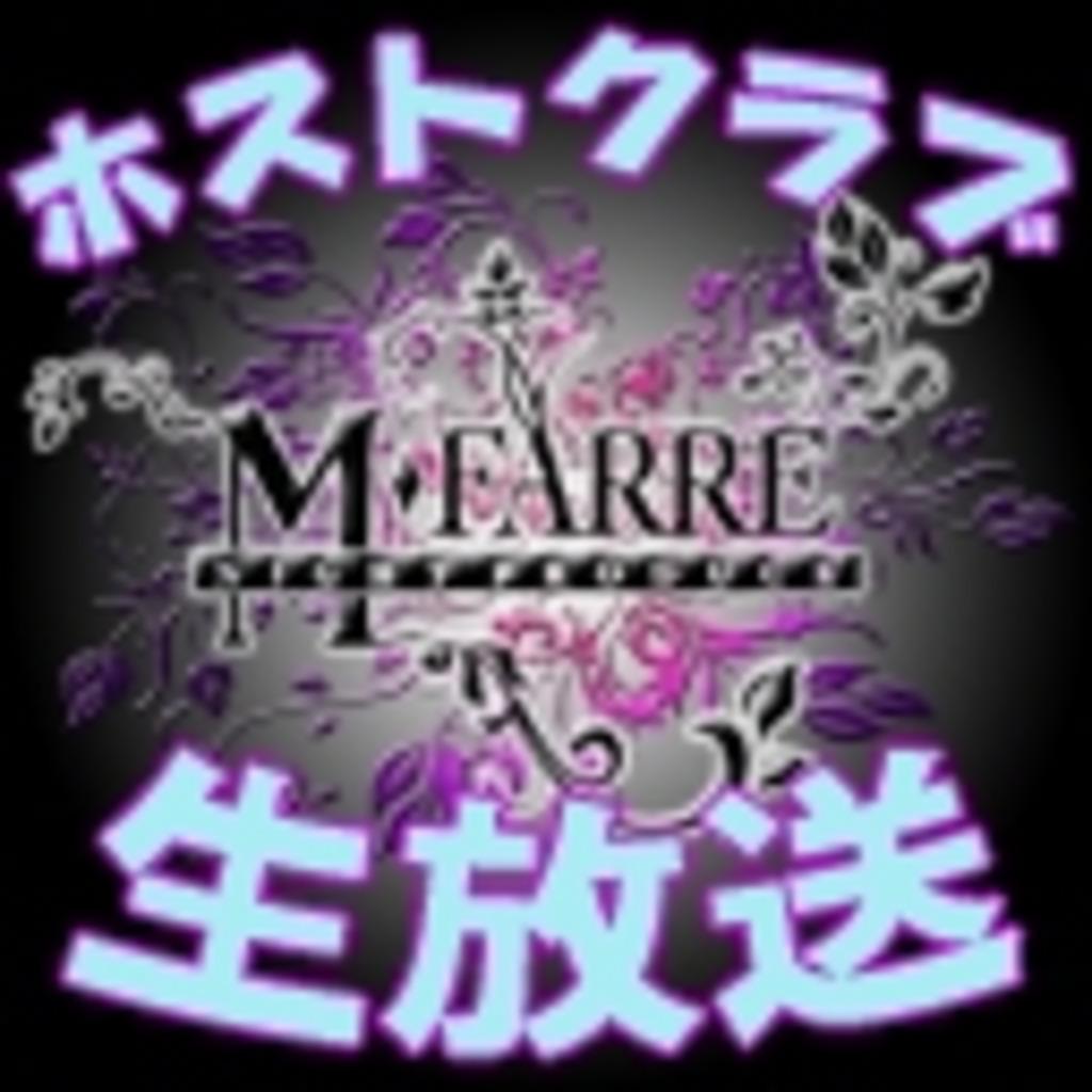 【ホストクラブ】M◆FARRE(エムファーレ)TV生放送【JR相模原】