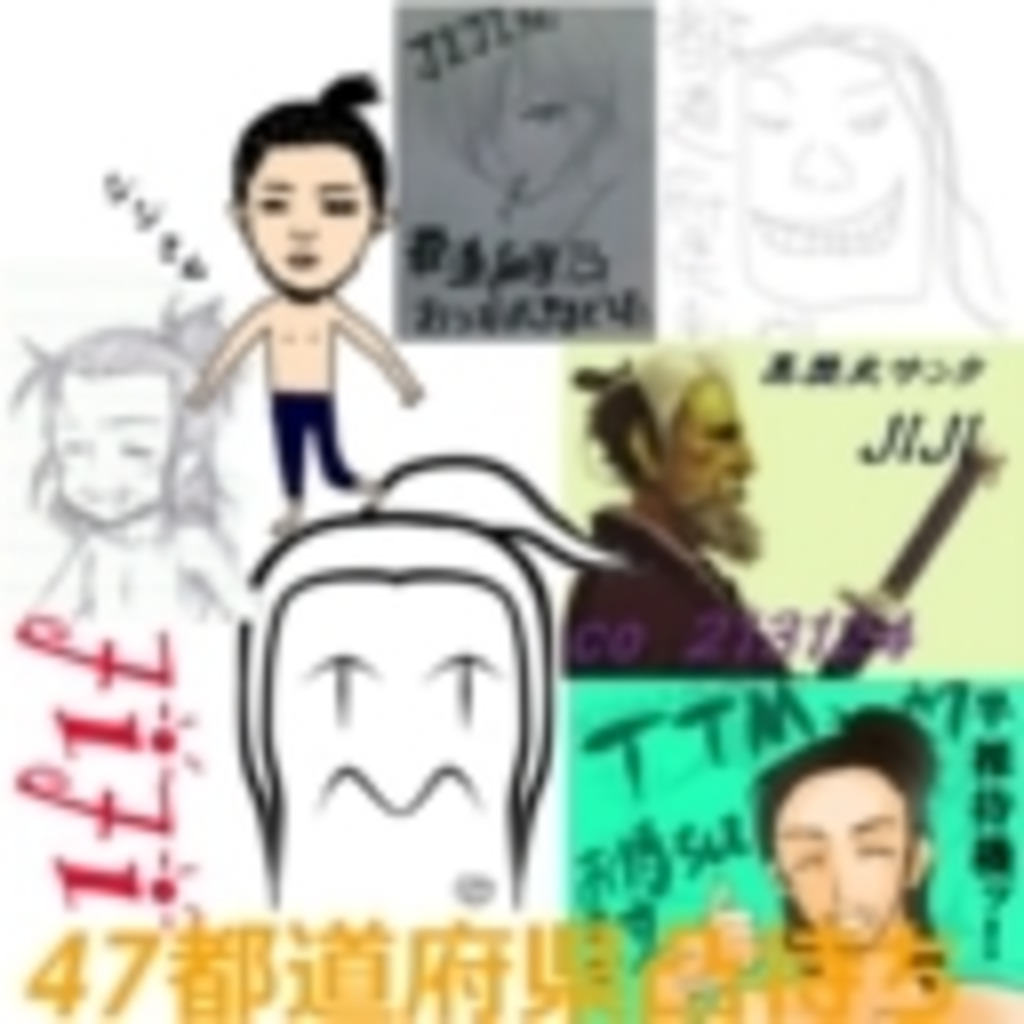 47都道府県凸待ち コミュニティリンク