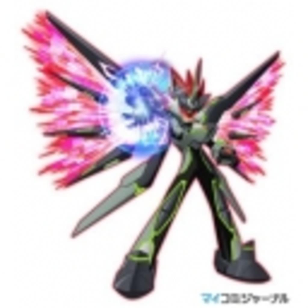 ウェーブスペース「現れた脅威 空を駆る刺客!」