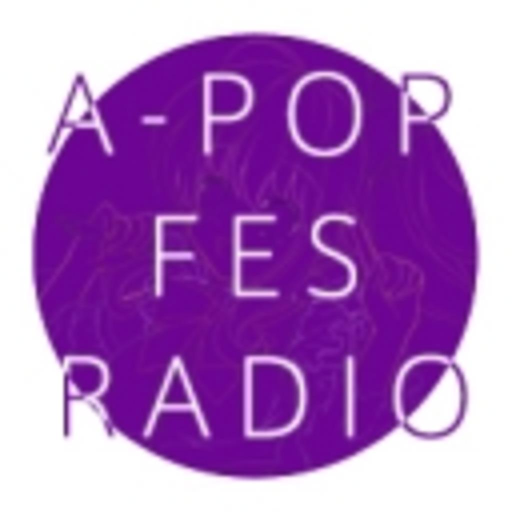A-POP FES ラジオ!