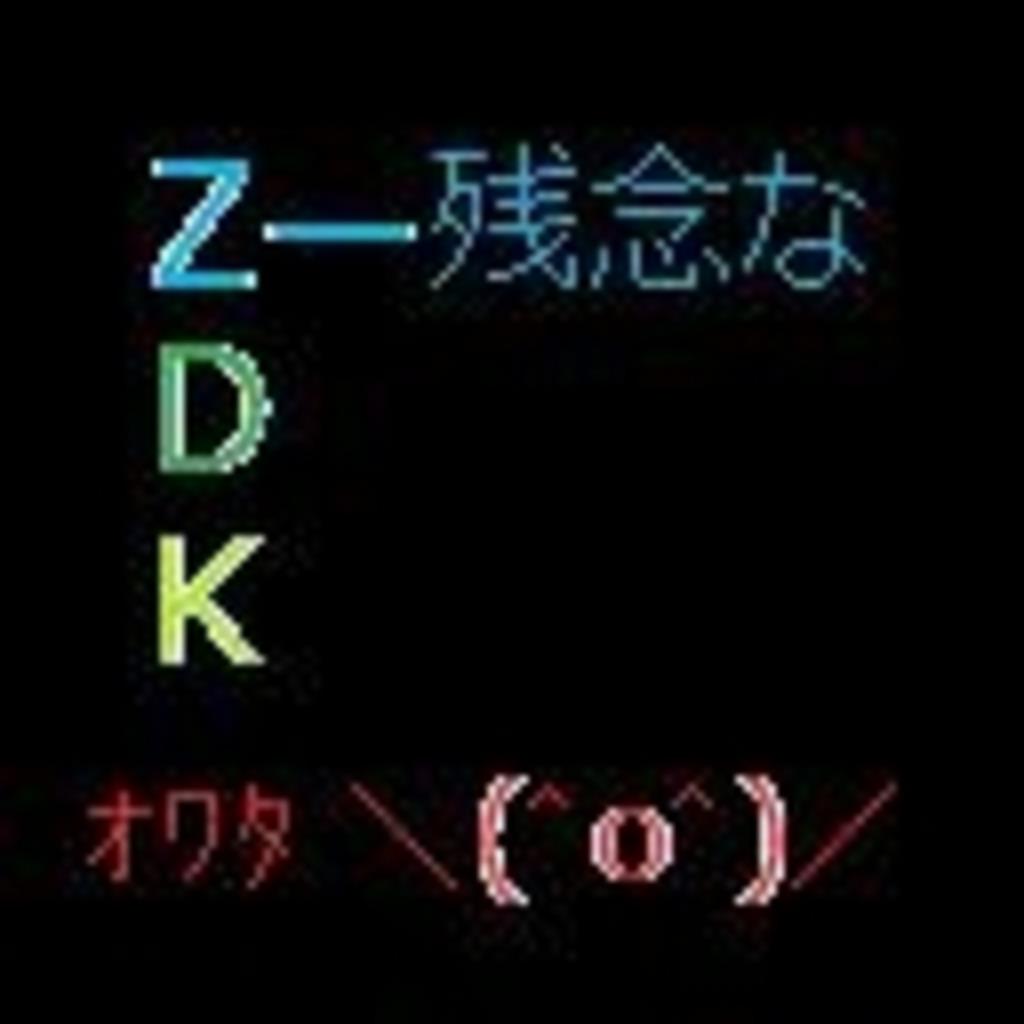 ZDKがgdgdする放送