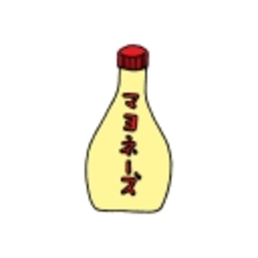 マ ヨ ネ - ズ (^^ω)
