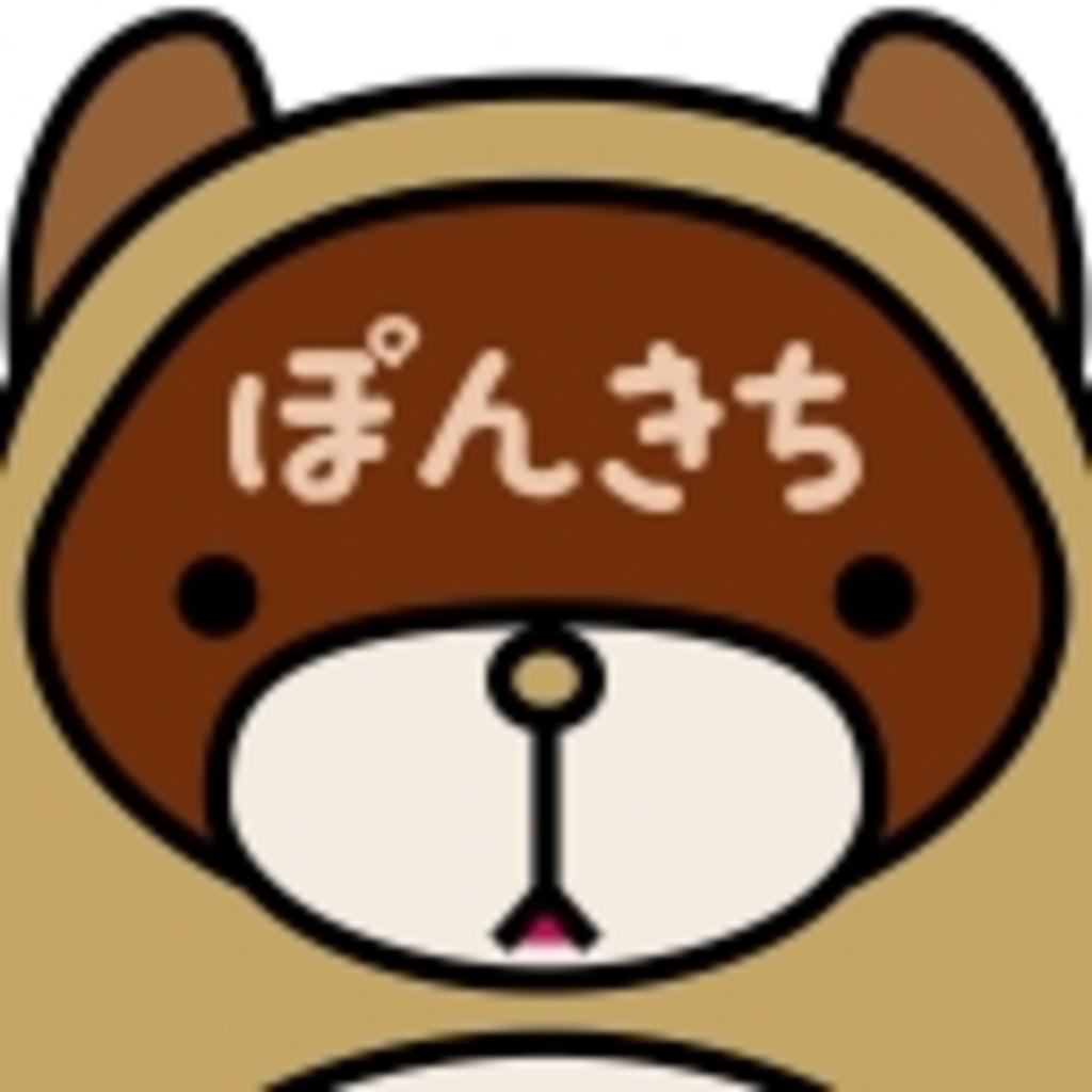 ぽんきち放送局