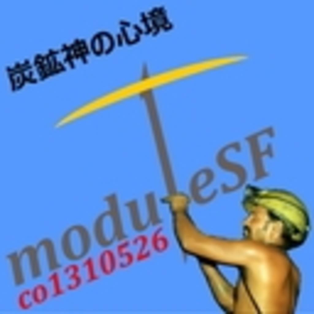 moduleSFの気まぐれ放送(仮)