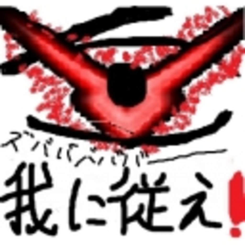 黒の騎士団~竜宮島支部~