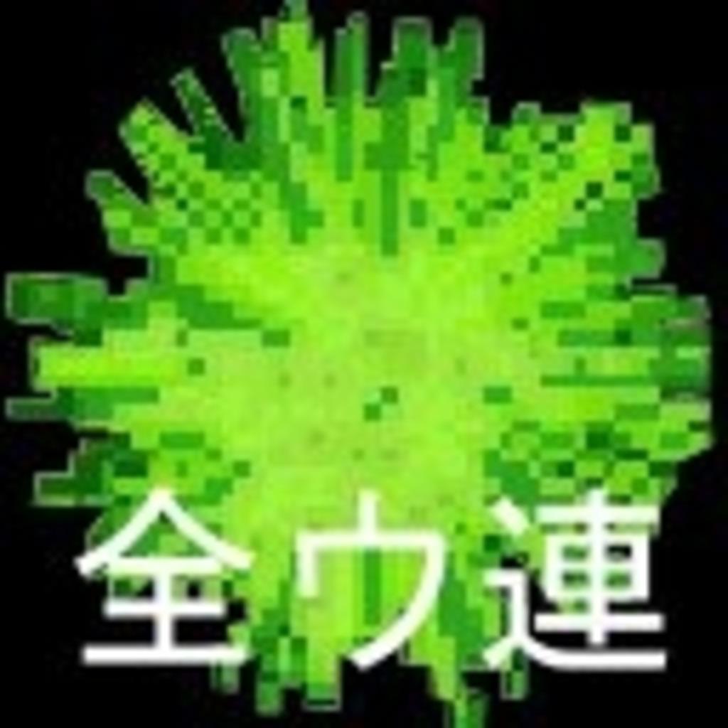 全ウ連ニコニコ支部 (Cresteaju)
