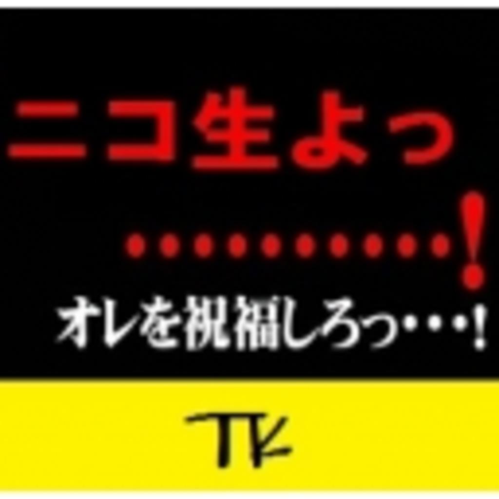 -TK-放送