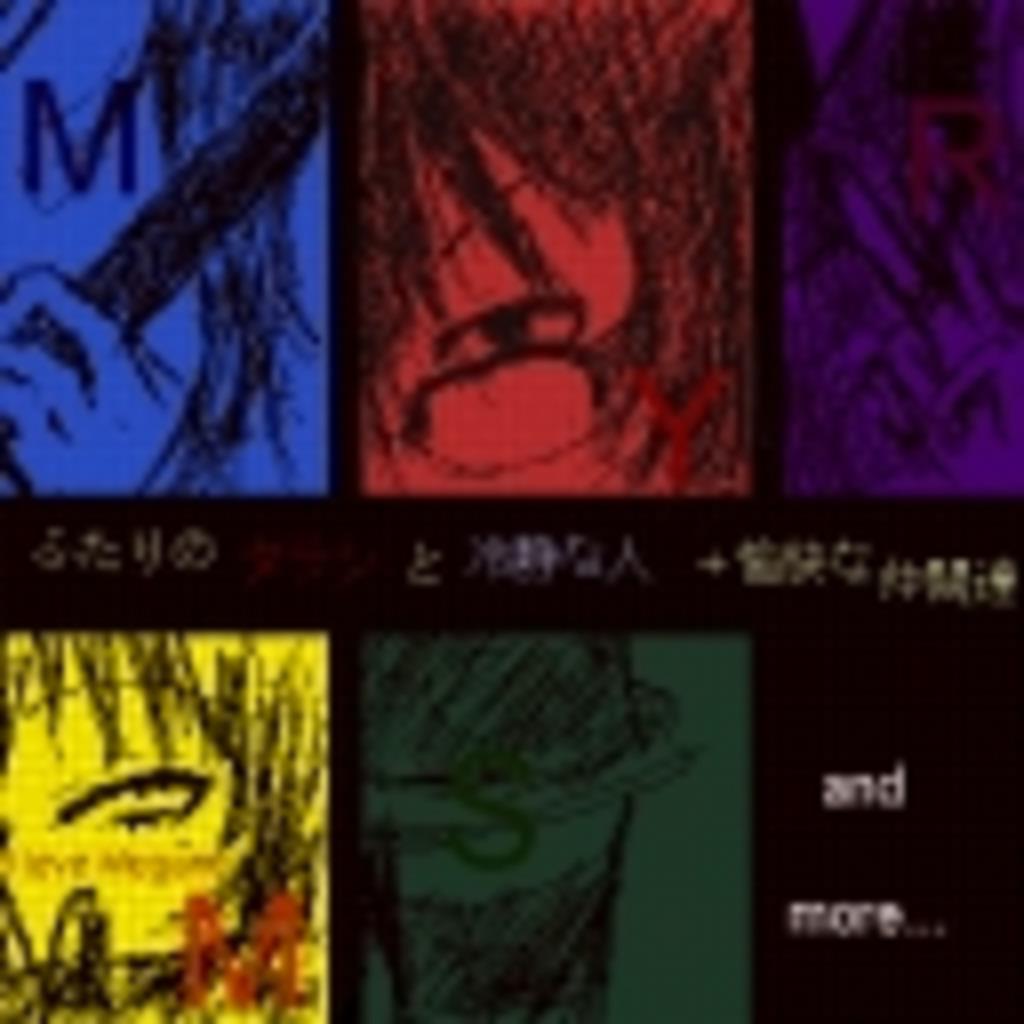 【雑談】タラシ+冷静な人&バームKヘン【台詞】