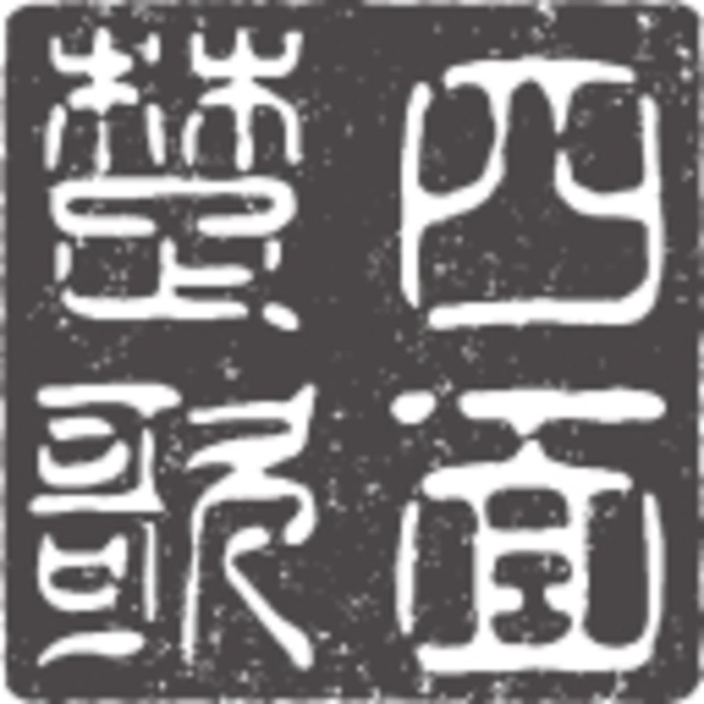 VERTEX・RUINS(バーテックス跡地)