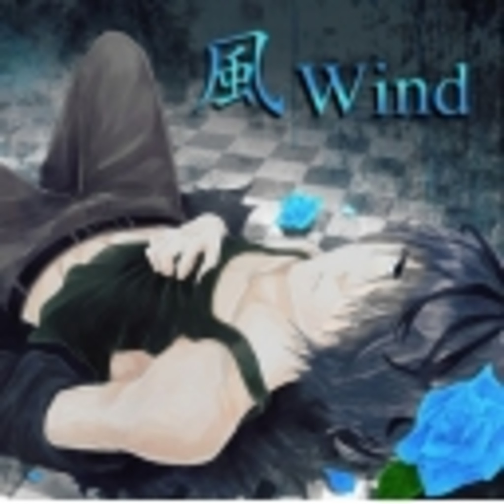 風(Wind)といっしょに駆け回る!?