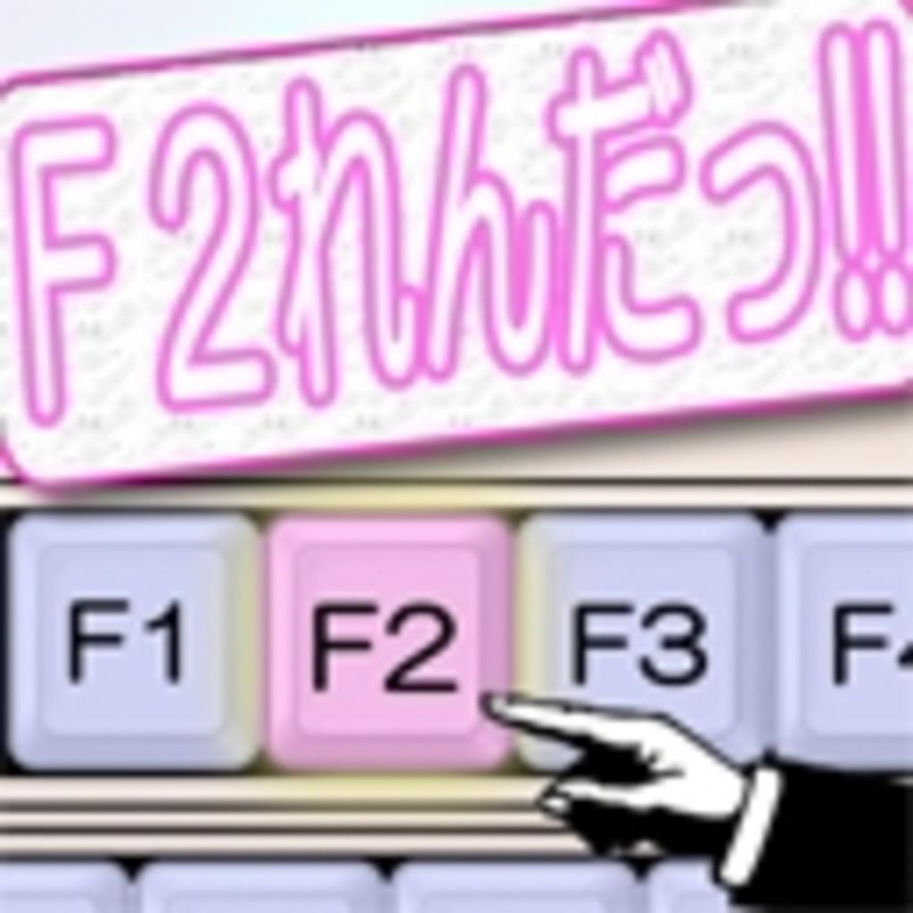 F2(伊豆田・鈴川)のコミュニティ