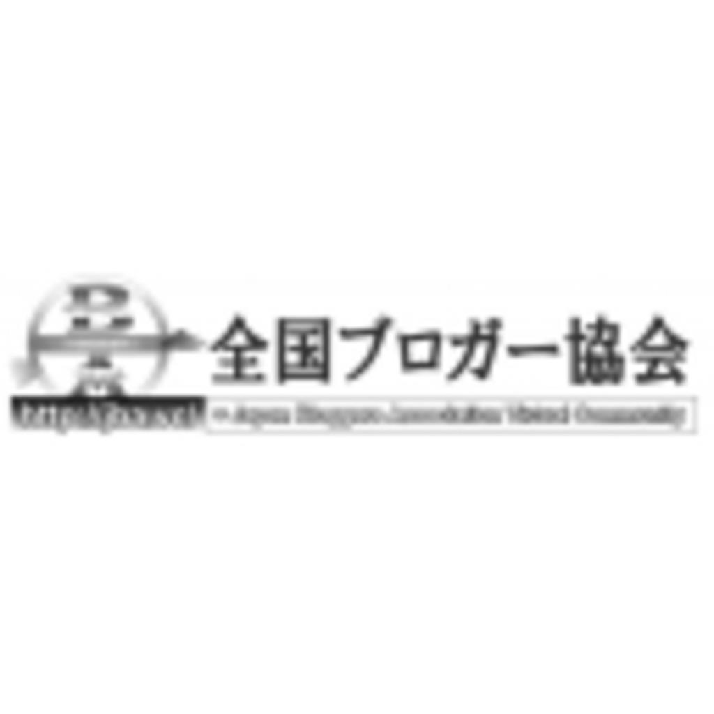 ブロガー協会 (ぶろきょー)