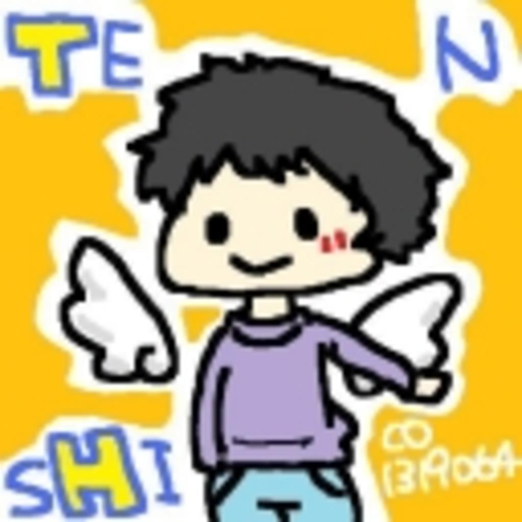 TENSHIですけど~なにか??