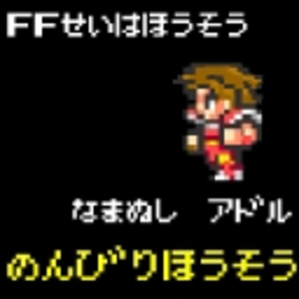 FF制覇実況放送まとめ