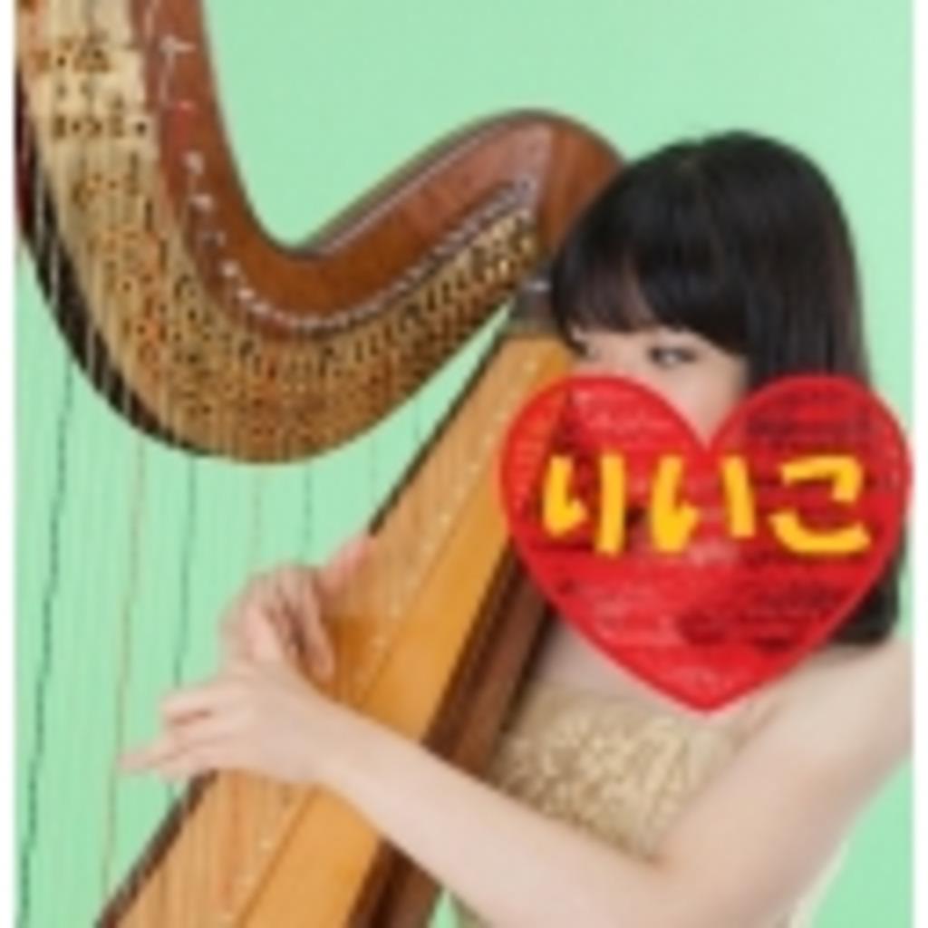 ハープ弾きのりいこですお。