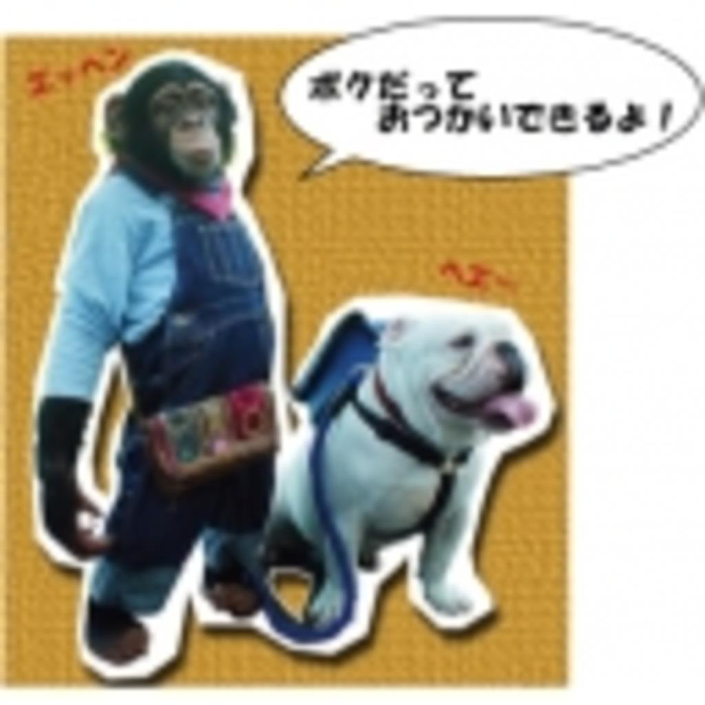 天才浩司動物園