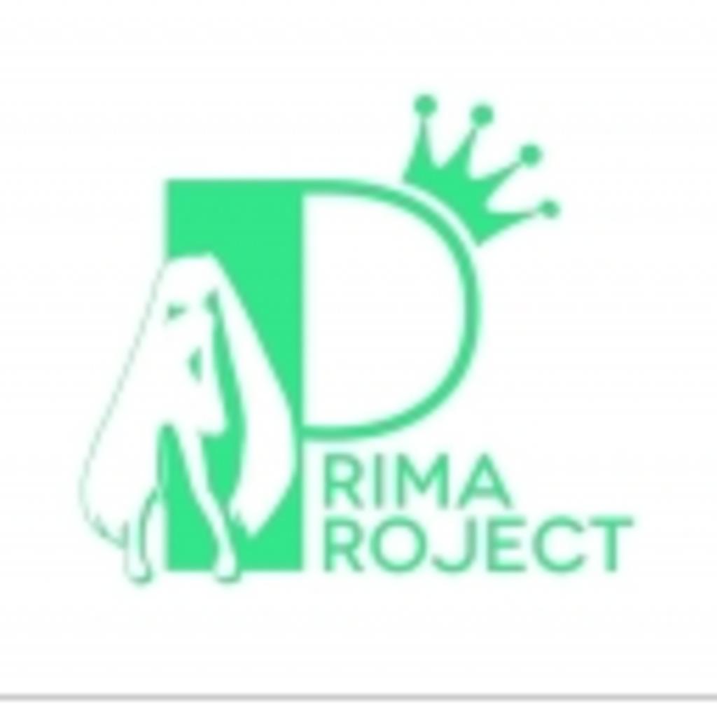 Prima Project 公式コミュ