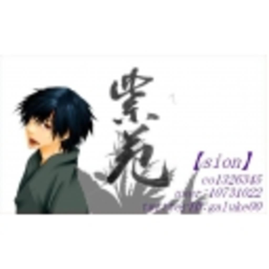 紫苑【sion】が色々するコミュ