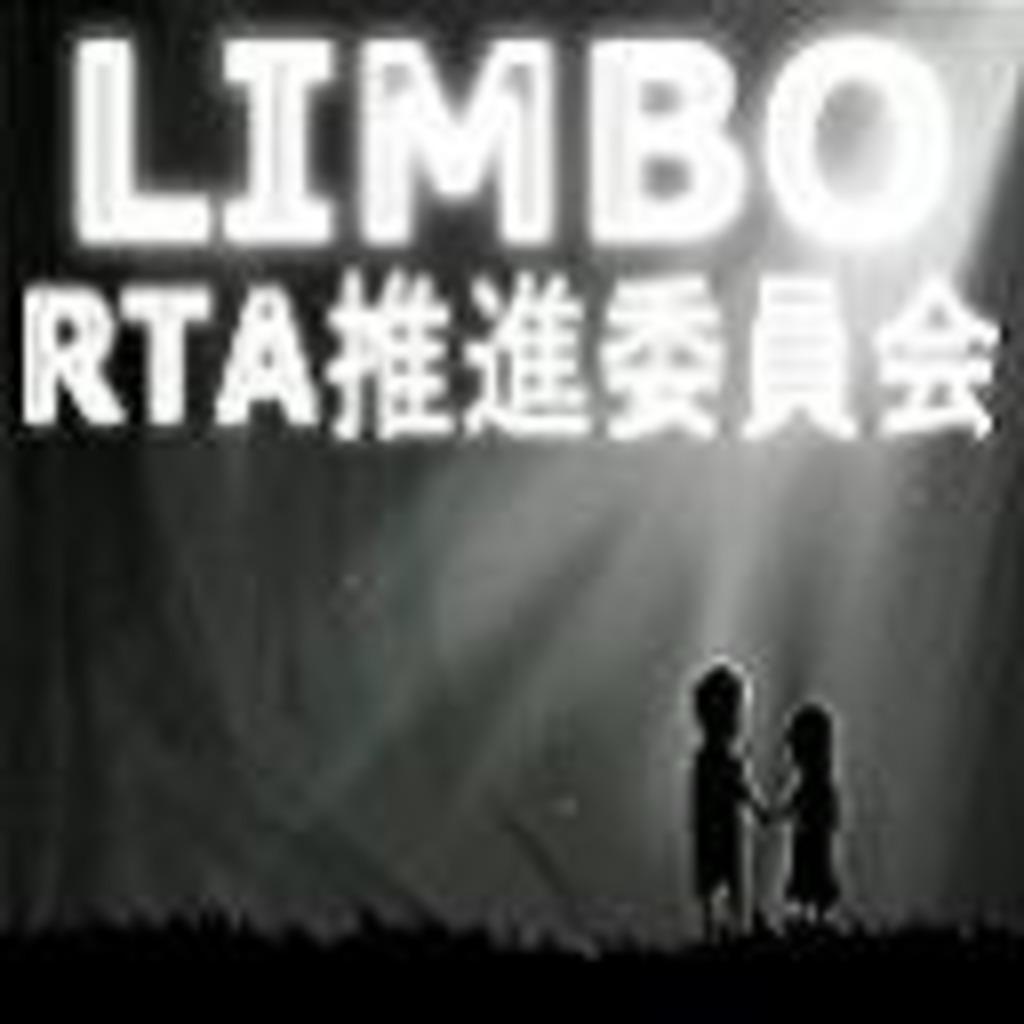 LIMBO RTA推進委員会