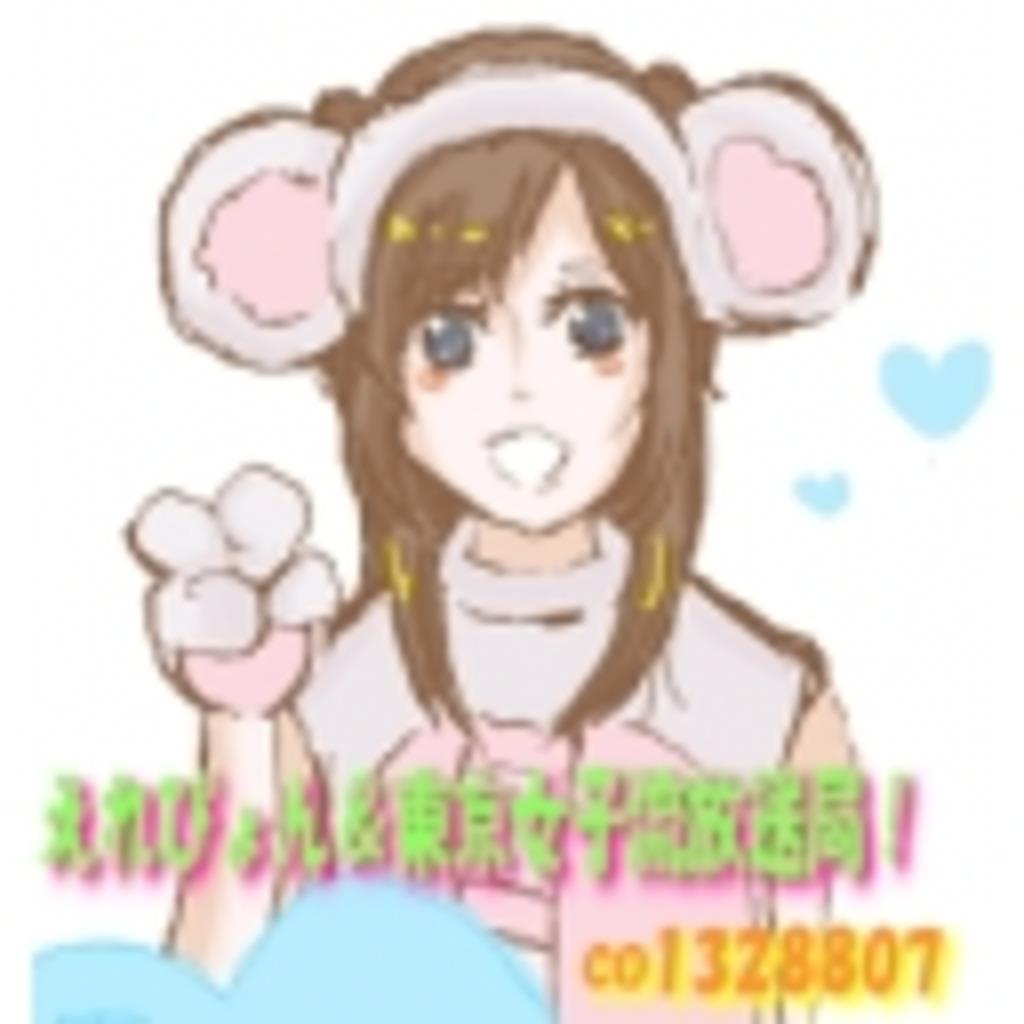 えれぴょん&東京女子流放送局!