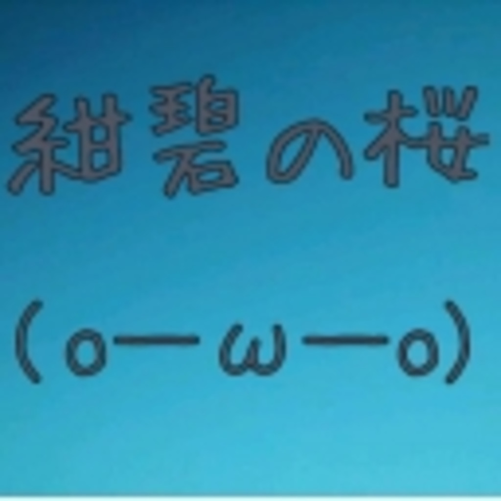 Kon(碧>Д<)ノさくら 人生とはいとをかしものやのう(* ̄▽ ̄*)