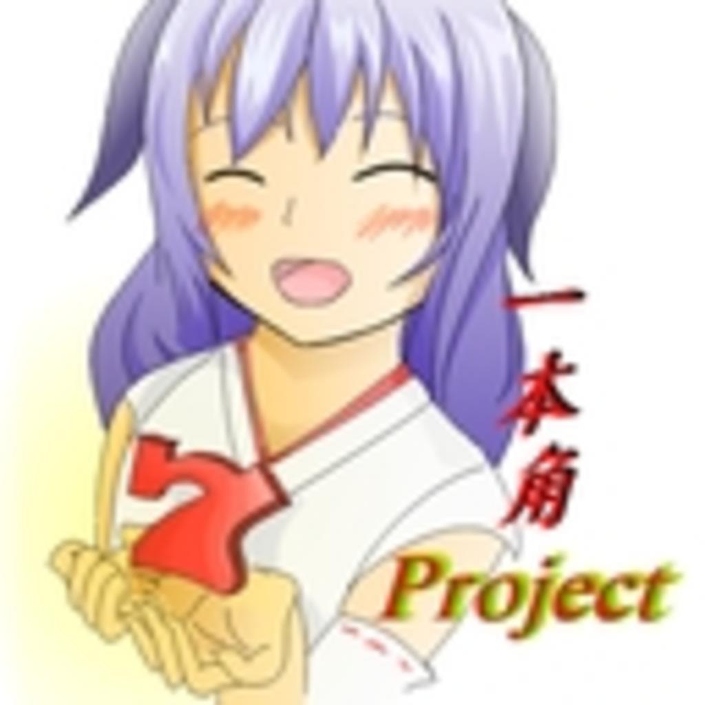 一本角-Project-崖っぷち支部
