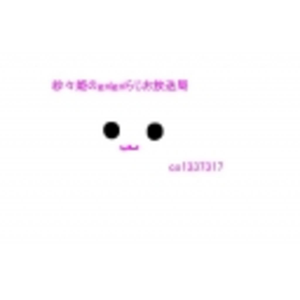 紗々姫のgdgdらじお放送局