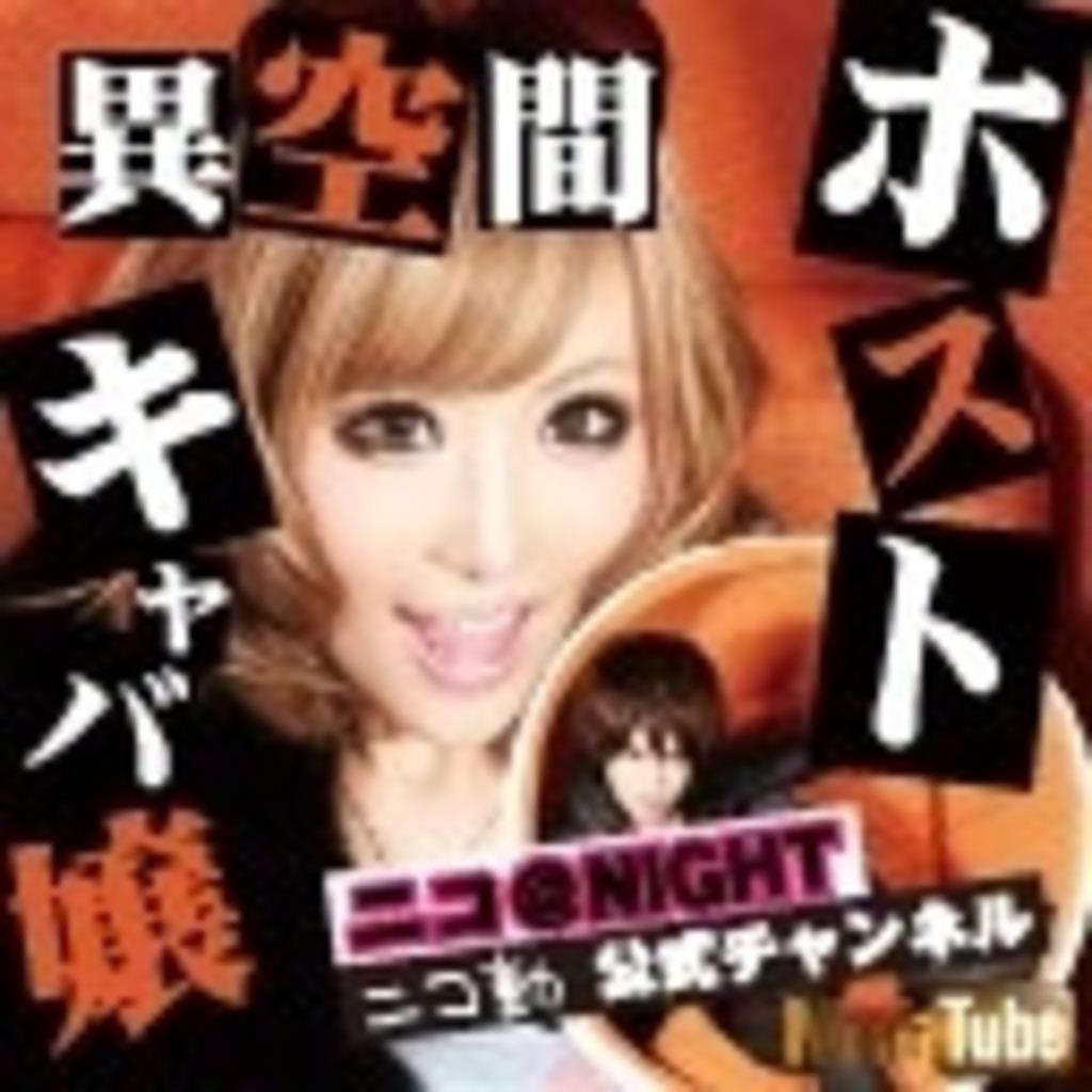 ニコ@NIGHT【ニコナイト】