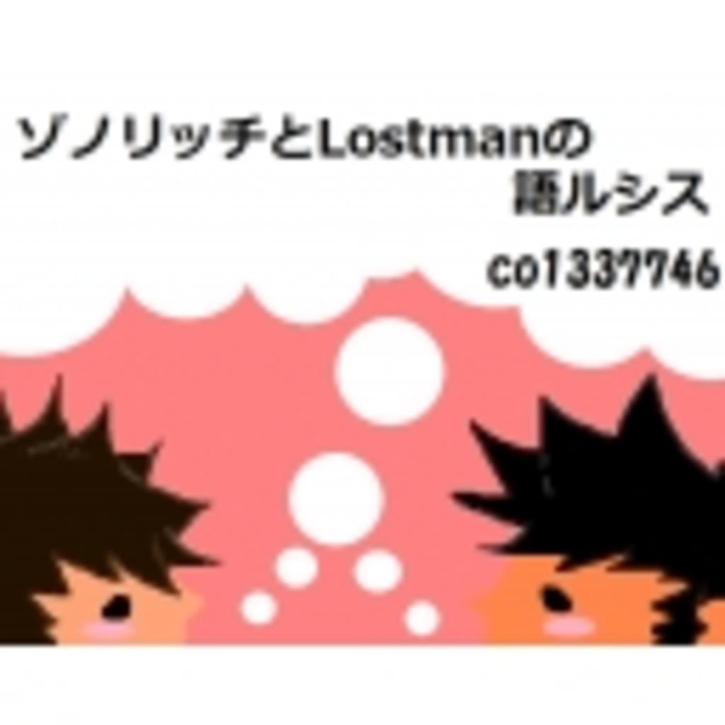 ゾノリッチとLostmanの語ルシス
