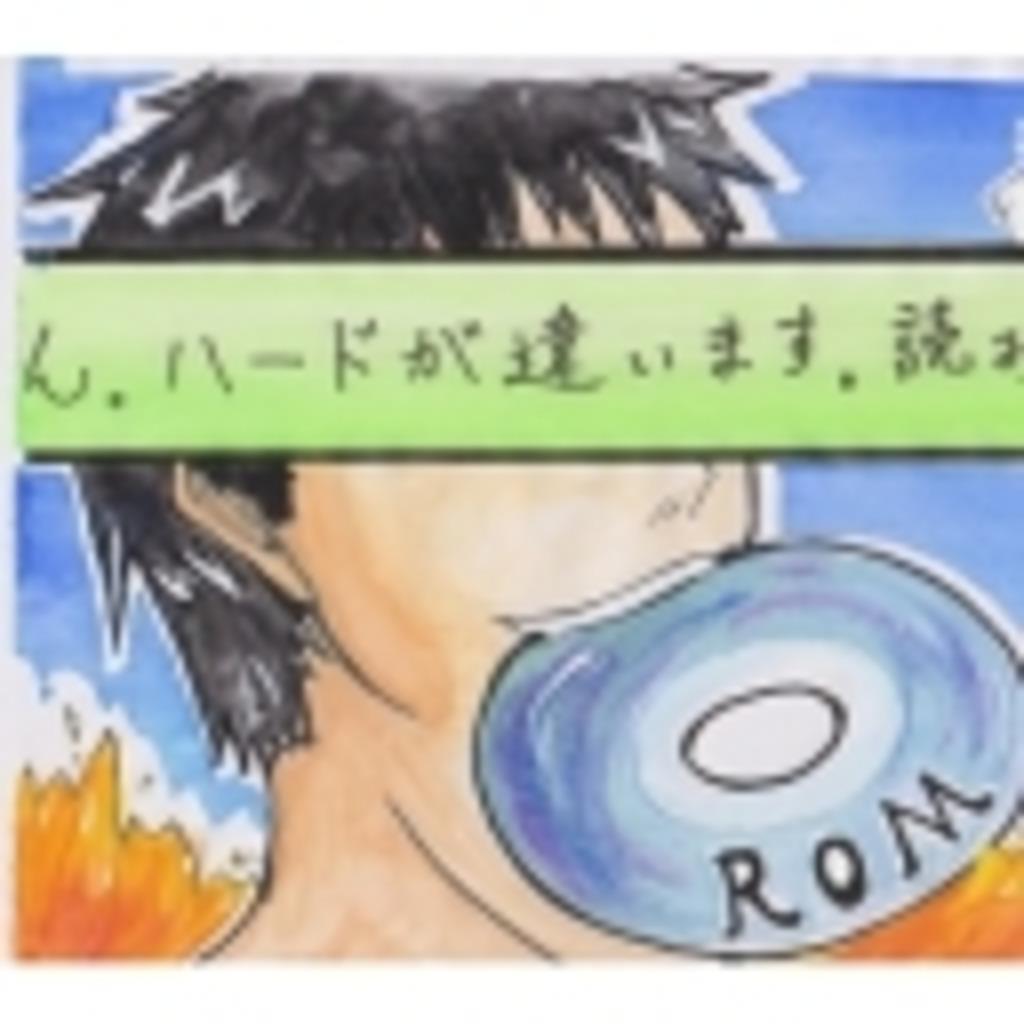 ROMらないROM放送