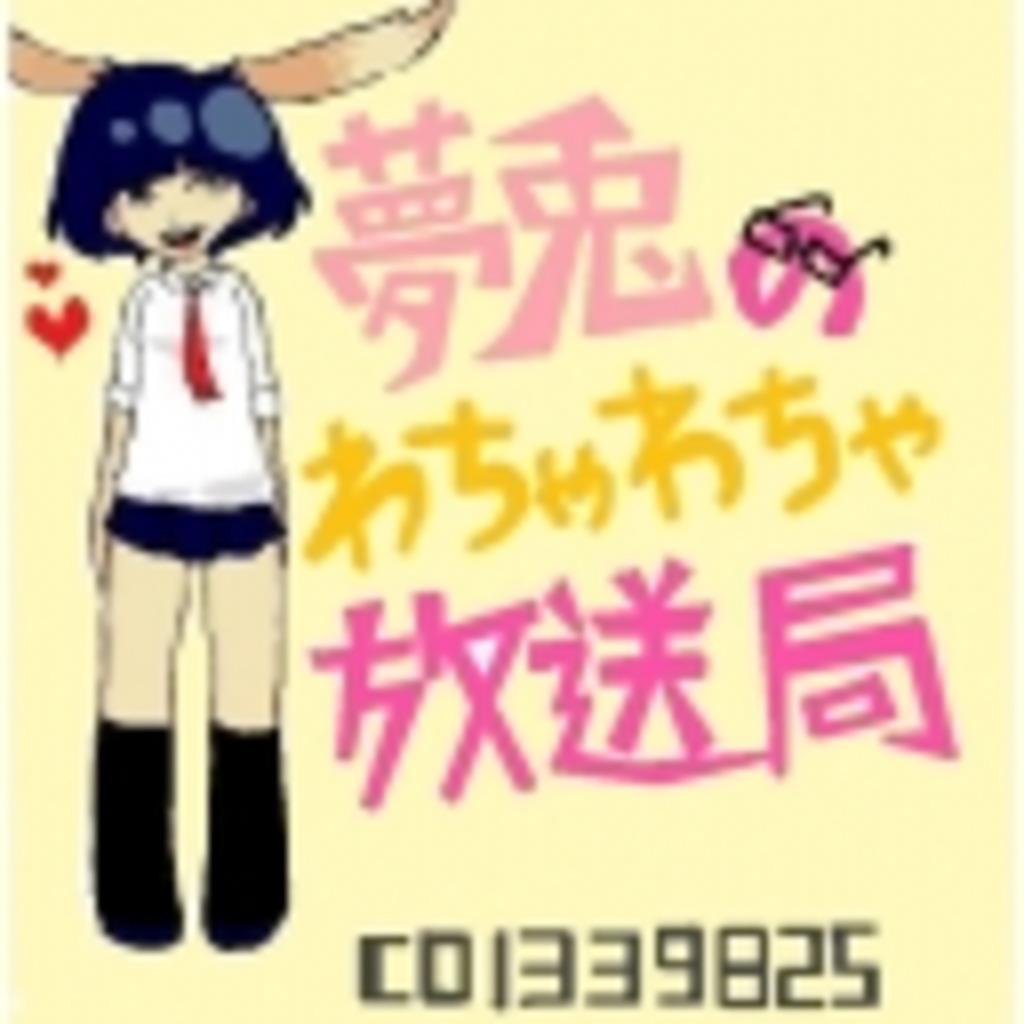夢兎のわちゃわちゃ放送局(*´ω`*)