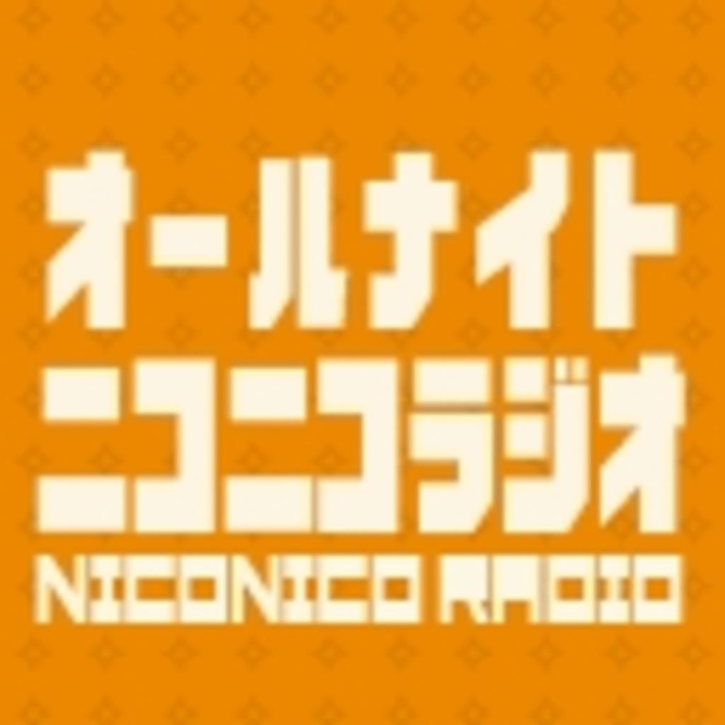 オールナイト☆ニコニコラジオ