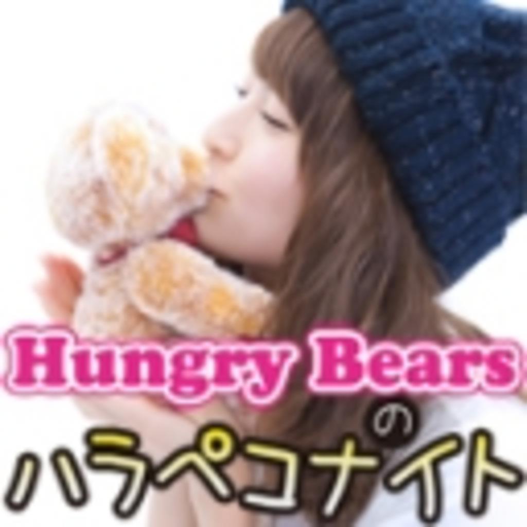 """Hungry Bearsの""""ハラペコナイト"""""""