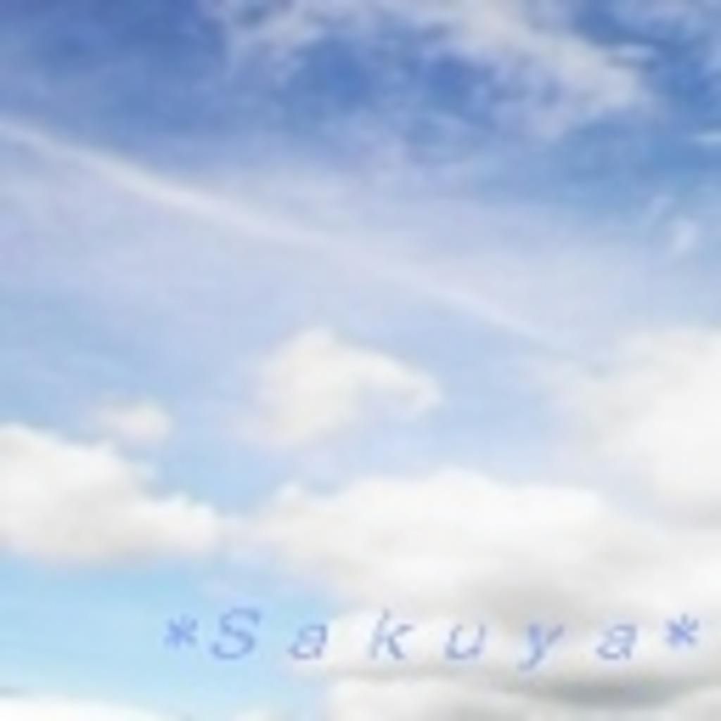 sakuyaのまったり歌う場所(*・ ・*)