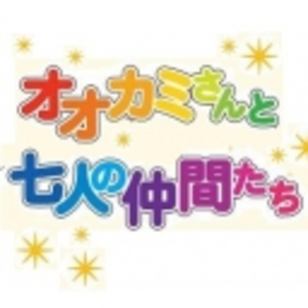 オオカミさんと七人の仲間たち~御伽銀行ニコ生支部~