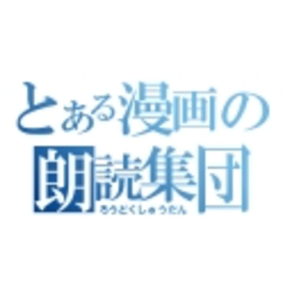 とある【魔術の禁書目録&超電磁砲】漫画の朗読集団