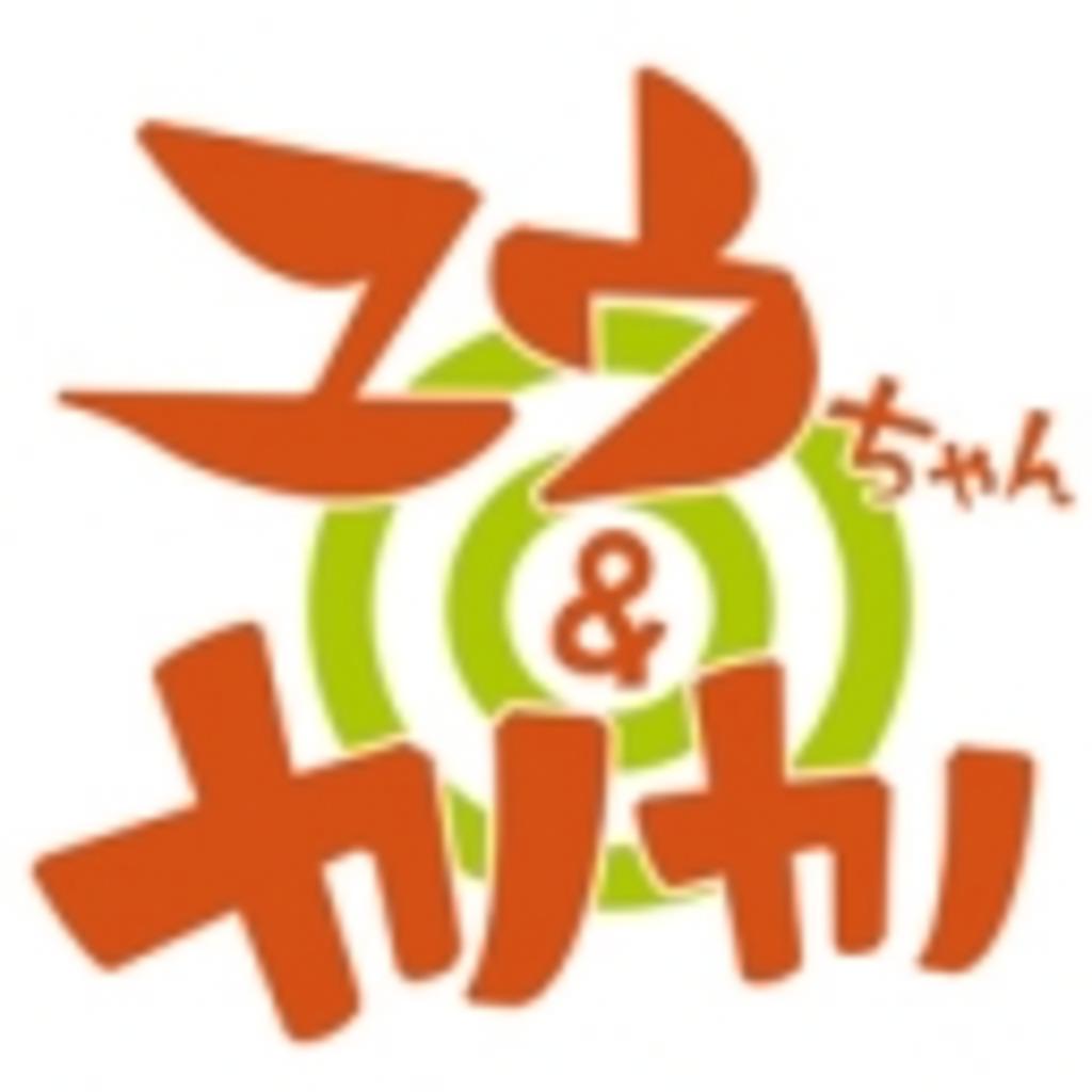 【テスト】ユウちゃんとカノカノの『あーちすとw志願兵』【テスト】