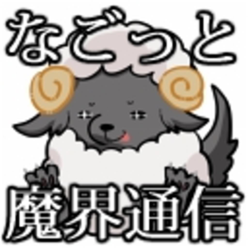 ▽なごっと魔界通信ฅ( •ω• ฅ)