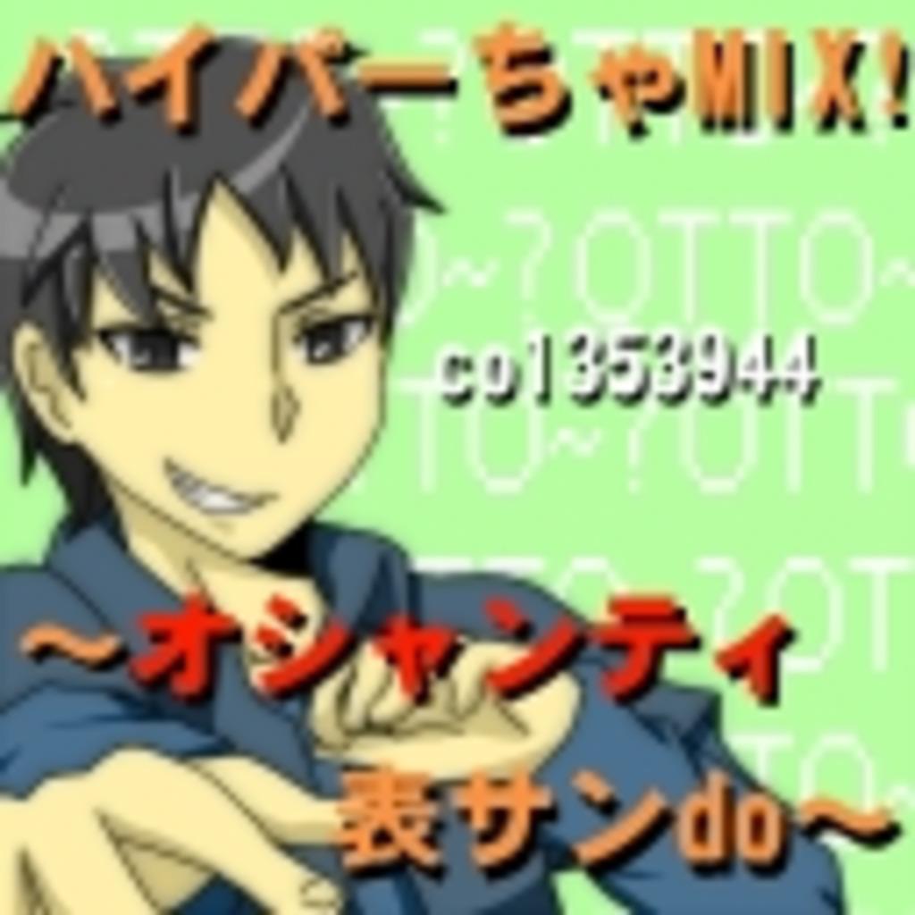 ハイパーちゃMIX!~オシャンティ表サンdo~